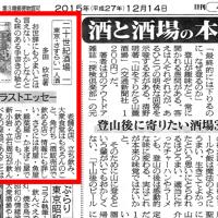 日刊ゲンダイ_S_151214
