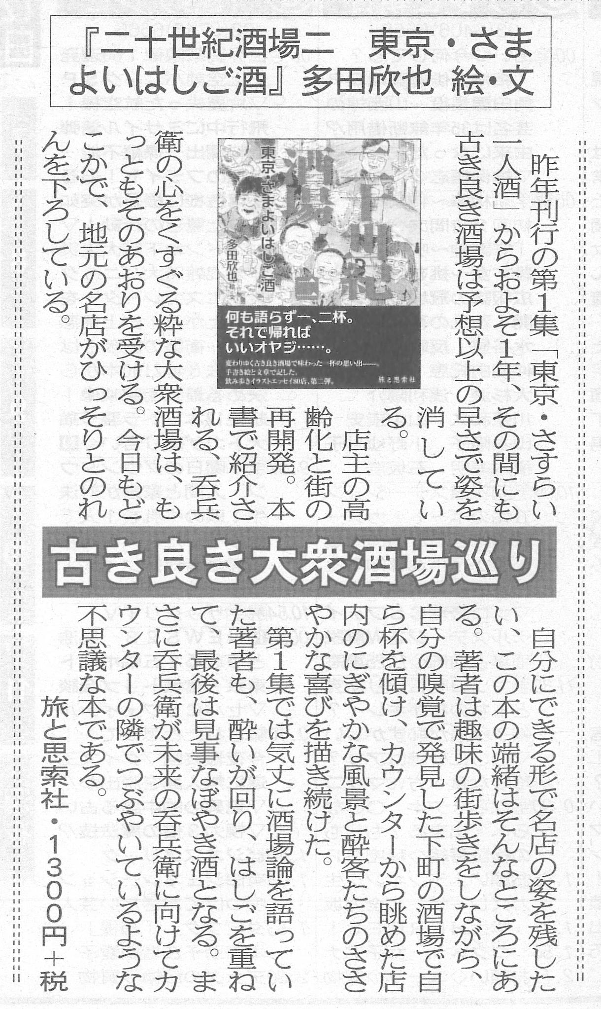 yukanfuji_161012_001