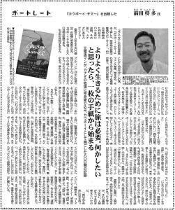 図書新聞_171125