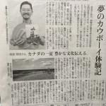 読売新聞奈良県版_180414