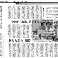 産経新聞_160824