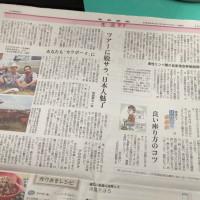 170913_産経新聞170912